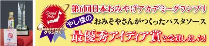 日本おみやげアカデミーグランプリ
